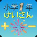 icon_calc_es1_128